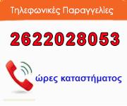 Τηλεφωνήστε μαζί μας